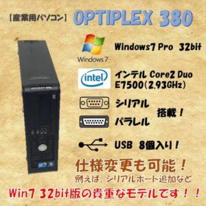Windows7搭載パソコン