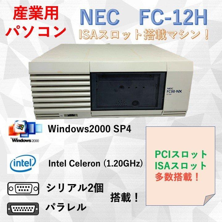 ISA・PCI・RS-232C搭載PC