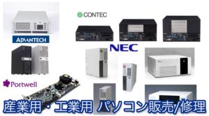 FC98-NXシリーズなど