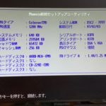 BIOSの情報