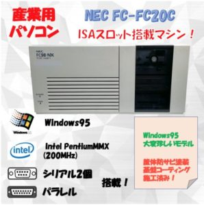 NEC FC98-NX FC-FC20C modelS構成 Windows95 HDD 10.2GB メモリ 32MB 30日保証