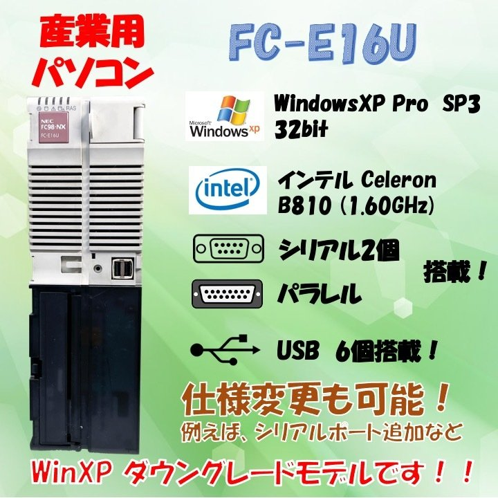 EC FC98-NX FC-E16U modelSX1W5Z構成 WindowsXP SP3 HDD 500GB メモリ 3.5GB 30日保証