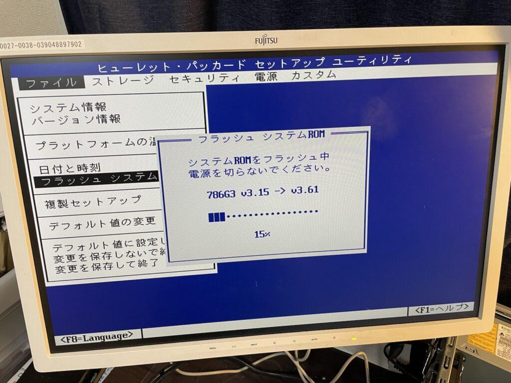 BIOSアップデート作業
